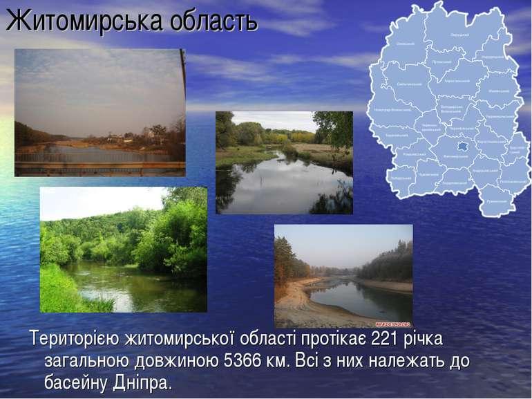 Житомирська область Територією житомирської області протікає 221 річка загаль...