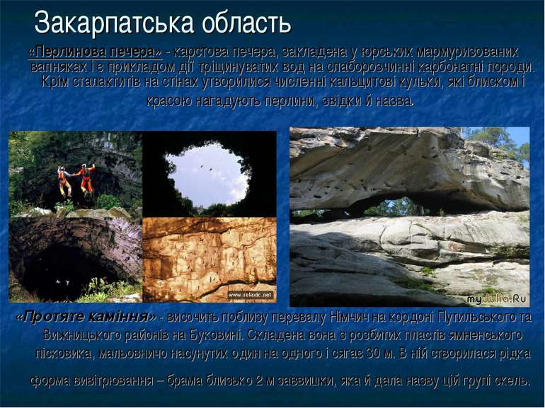 Закарпатська область «Перлинова печера» - карстова печера, закладена у юрськи...