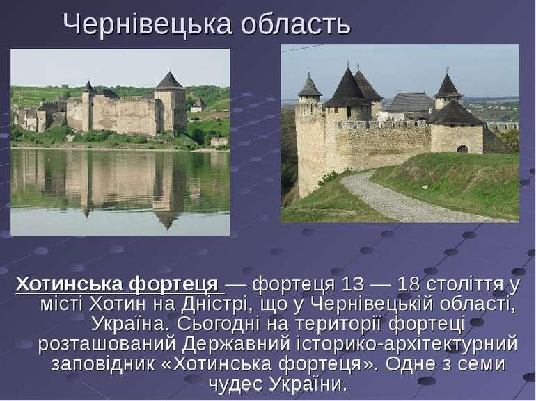 Чернівецька область Хотинська фортеця — фортеця 13 — 18 століття у місті Хоти...