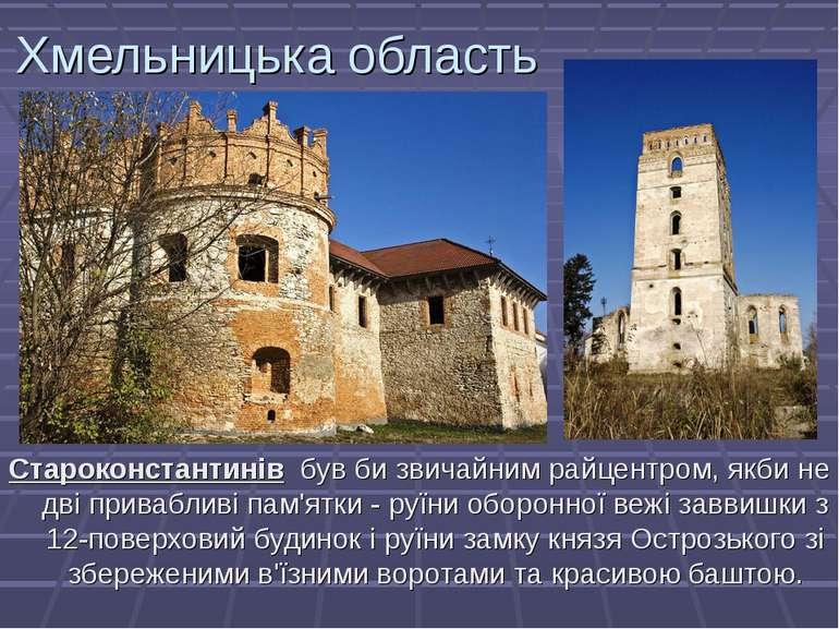 Хмельницька область Староконстантинів був би звичайним райцентром, якби не дв...