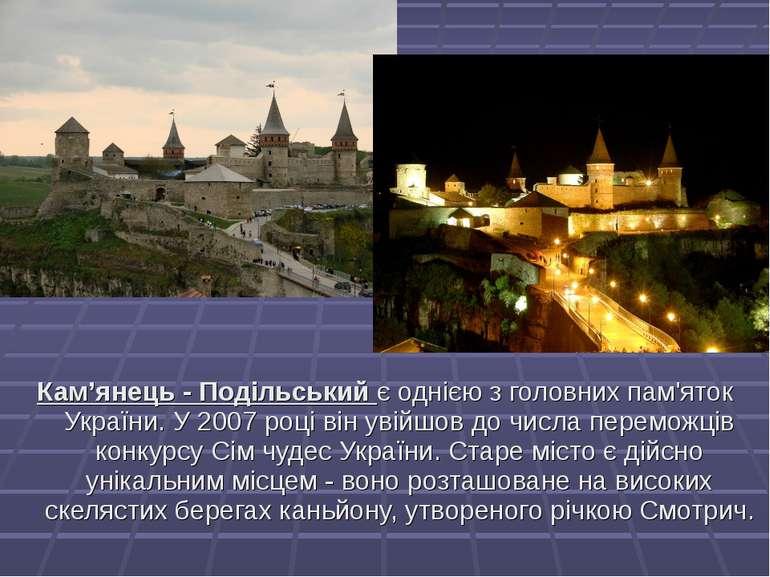 Кам'янець - Подільський є однією з головних пам'яток України. У 2007 році він...