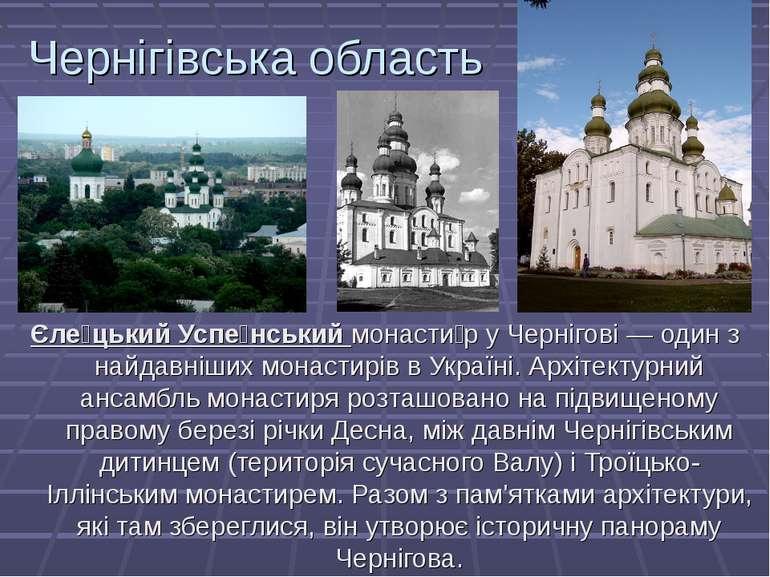 Чернігівська область Єле цький Успе нський монасти р у Чернігові— один з най...