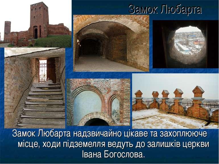 Замок Любарта Замок Любарта надзвичайно цікаве та захоплююче місце, ходи підз...