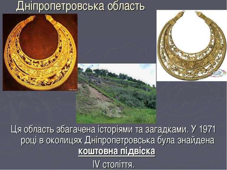 Дніпропетровська область Ця область збагачена історіями та загадками. У 1971 ...