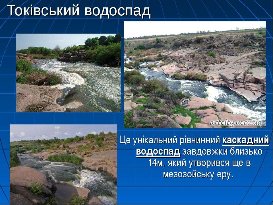 Токівський водоспад Це унікальний рівнинний каскадний водоспад завдовжки близ...