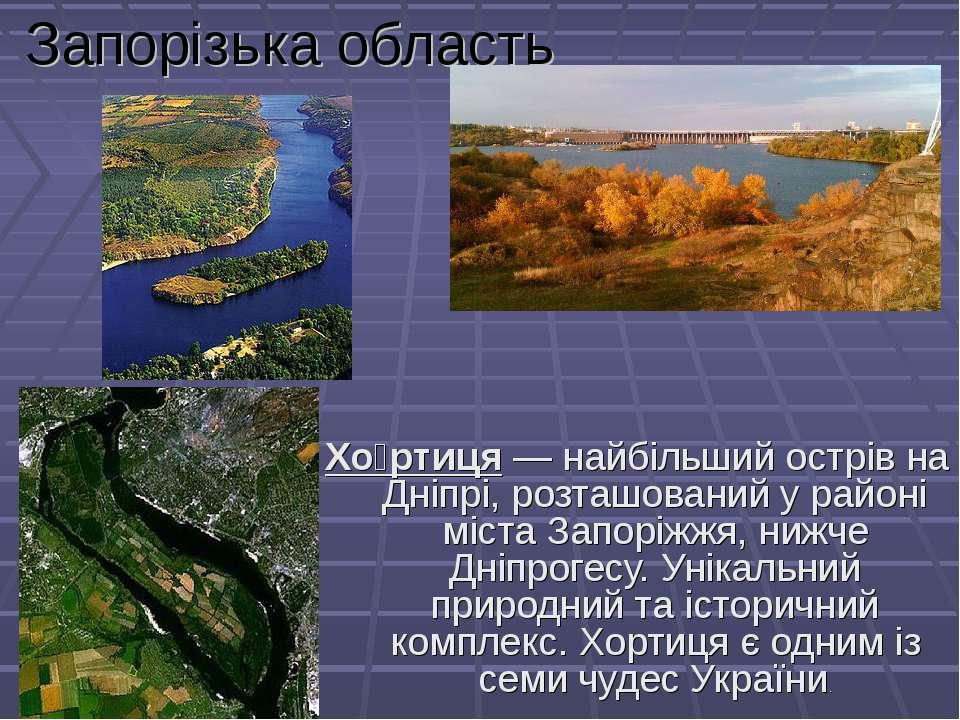 Запорізька область Хо ртиця — найбільший острів на Дніпрі, розташований у рай...