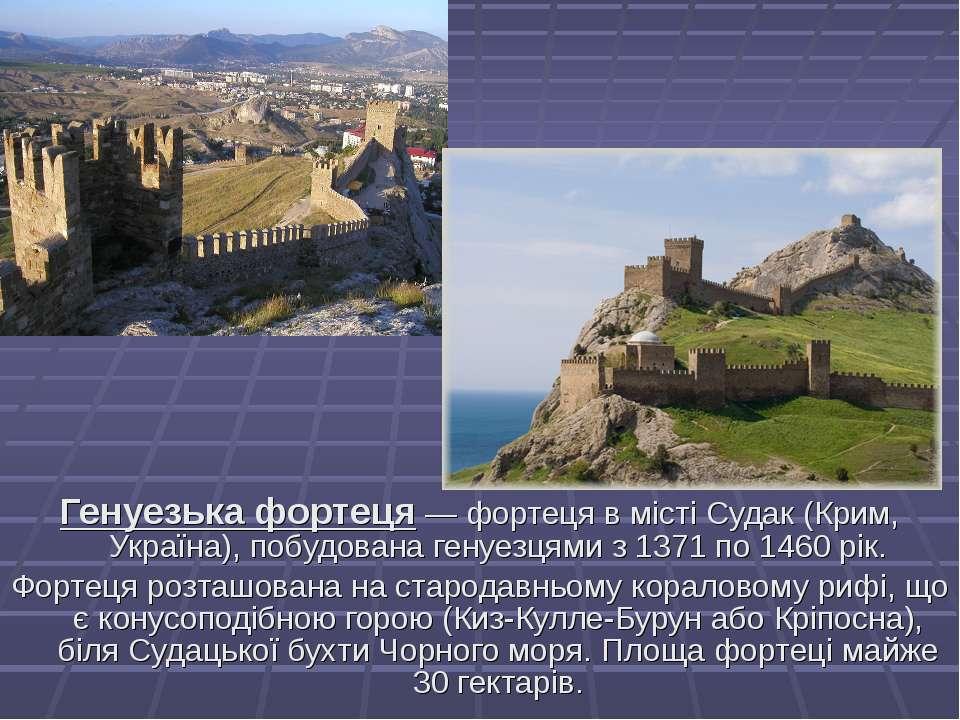 Генуезька фортеця — фортеця в місті Судак (Крим, Україна), побудована генуезц...