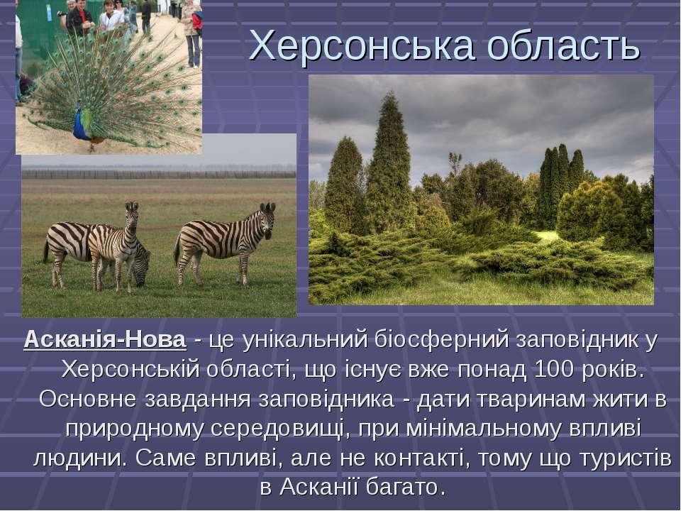 Херсонська область Асканія-Нова - це унікальний біосферний заповідник у Херсо...