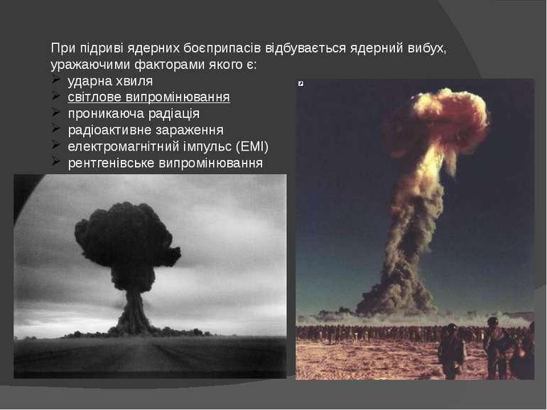 При підриві ядерних боєприпасів відбуваєтьсяядерний вибух, уражаючими фактор...