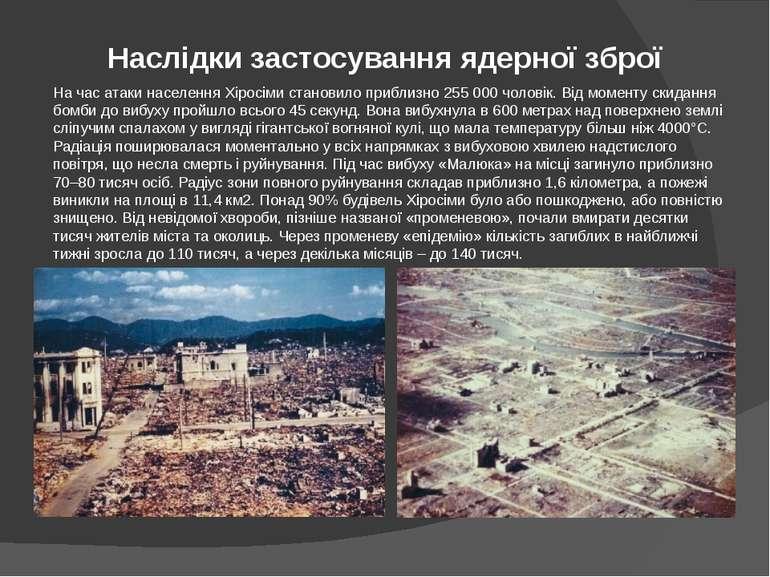 Наслідки застосування ядерної зброї На час атаки населення Хіросіми становило...
