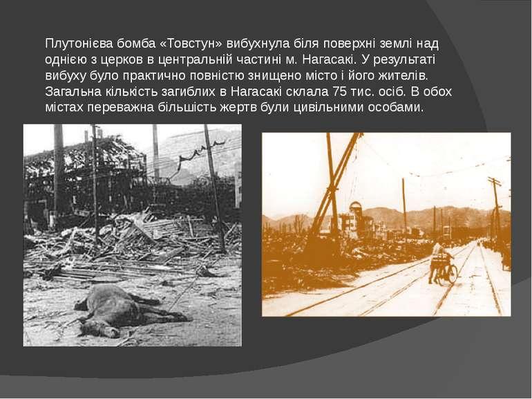 Плутонієва бомба «Товстун» вибухнула біля поверхні землі над однією з церков ...
