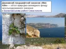 Державний ландшафтний заказник «Мис Айя»— об'єкт природно-заповідного фонду ...
