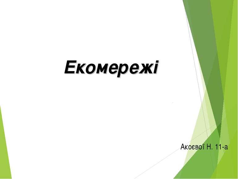Екомережі Акоєвої Н. 11-а