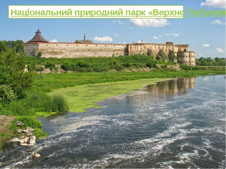 Національний природний парк «Верхнє Побужжя»