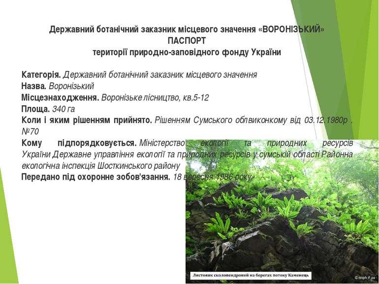 Державний ботанічний заказник місцевого значення«ВОРОНІЗЬКИЙ» ПАСПОРТ терито...