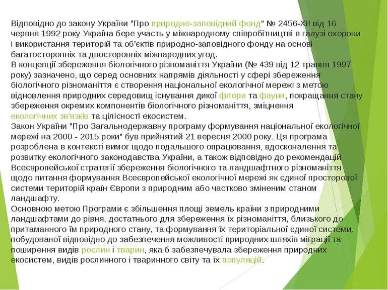 """Відповідно до закону України """"Проприродно-заповідний фонд"""" № 2456-XII від 16..."""