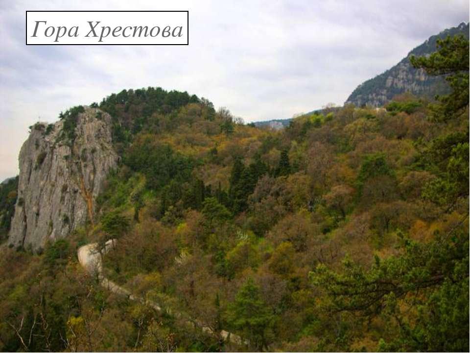ГораХрестова