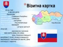 Візитна картка Площа:49 тис. Км2 Населення:5 463 000 (2010) Столиця: Братисла...