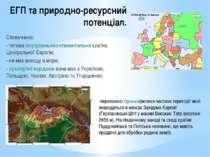 ЕГП та природно-ресурсний потенціал. Словаччина: - типова внутрішньоконтинент...