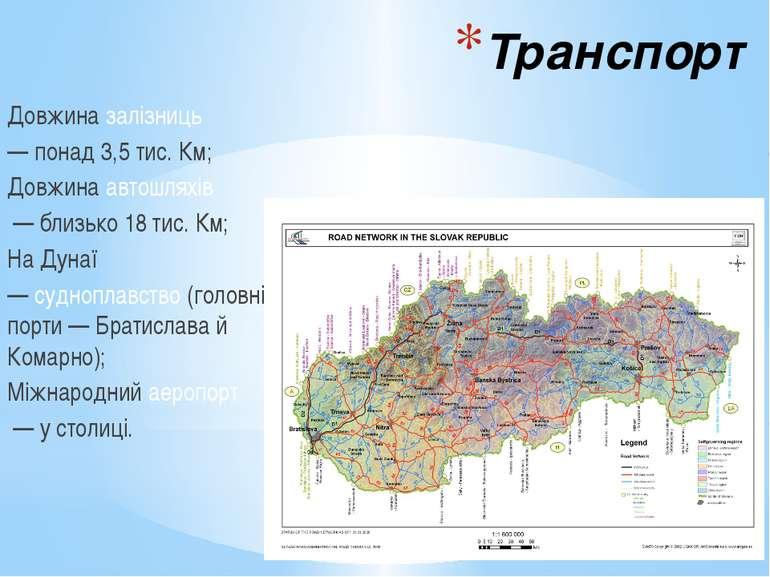 Транспорт Довжина залізниць — понад 3,5 тис. Км; Довжина автошляхів — близько...