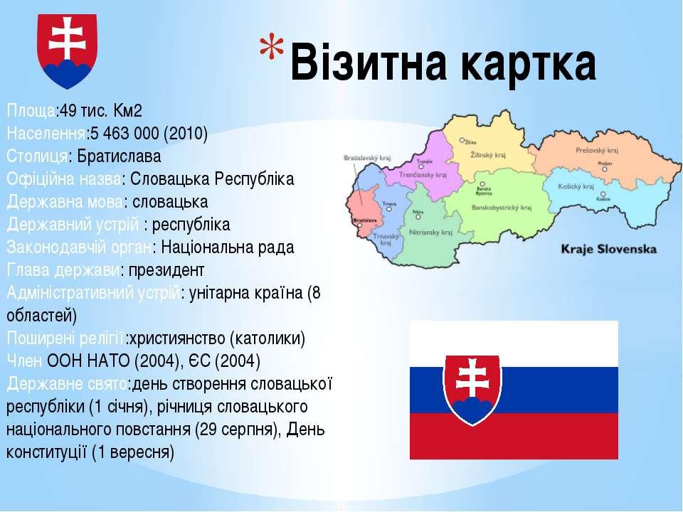 Картинки по запросу словаччина карта