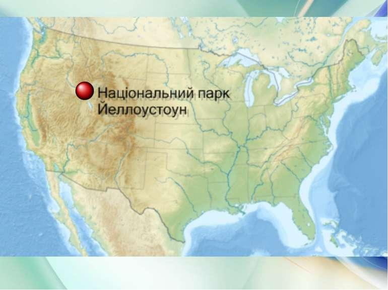 Історія Йеллоустоунського національного парку Першим європейцем, який дослідж...