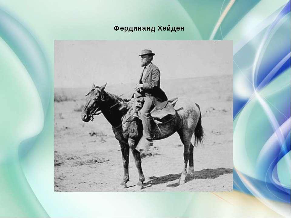 Першим керівником Йеллоустоунського парку був призначений Натанієл Ленгфорд. ...