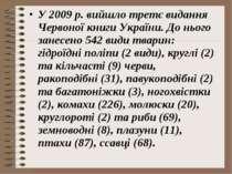 У 2009 р. вийшло третє видання Червоної книги України. До нього занесено 542 ...