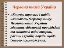 Червона книга України «Книгою тривоги і надії» називають Червону книгу. Черво...