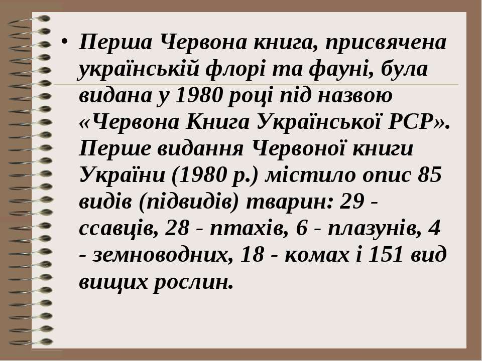 Перша Червона книга, присвячена українській флорі та фауні, була видана у 198...