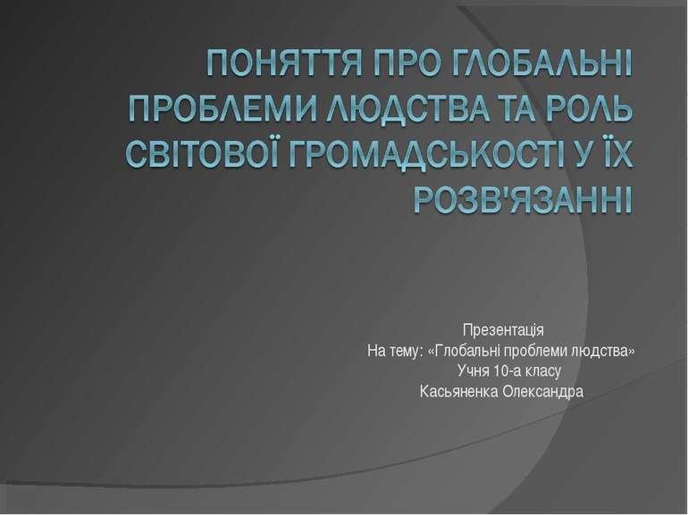 Презентація На тему: «Глобальні проблеми людства» Учня 10-а класу Касьяненка ...