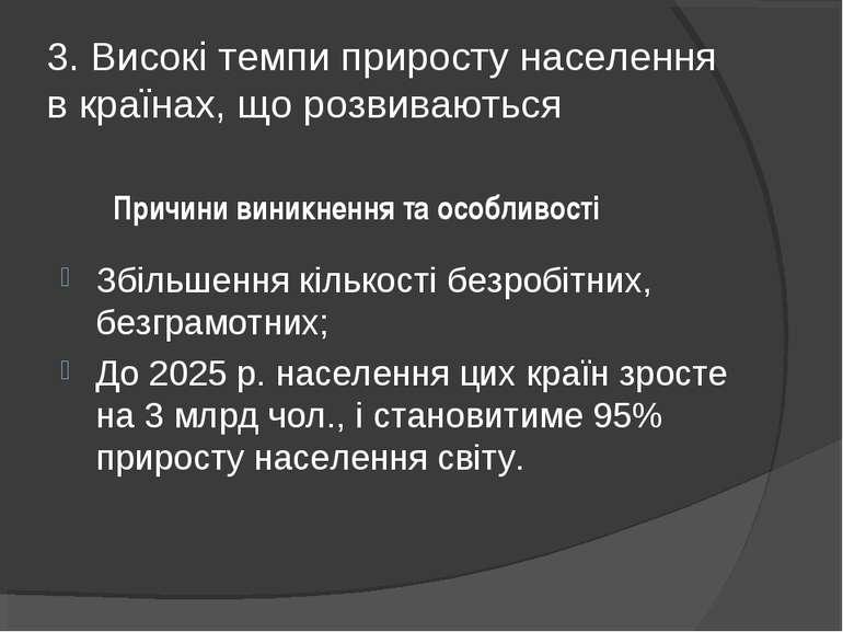 3. Високі темпи приросту населення в країнах, що розвиваються Збільшення кіль...