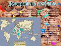 Демографічна проблема пов'язана з падінням приросту населення – демографічною...