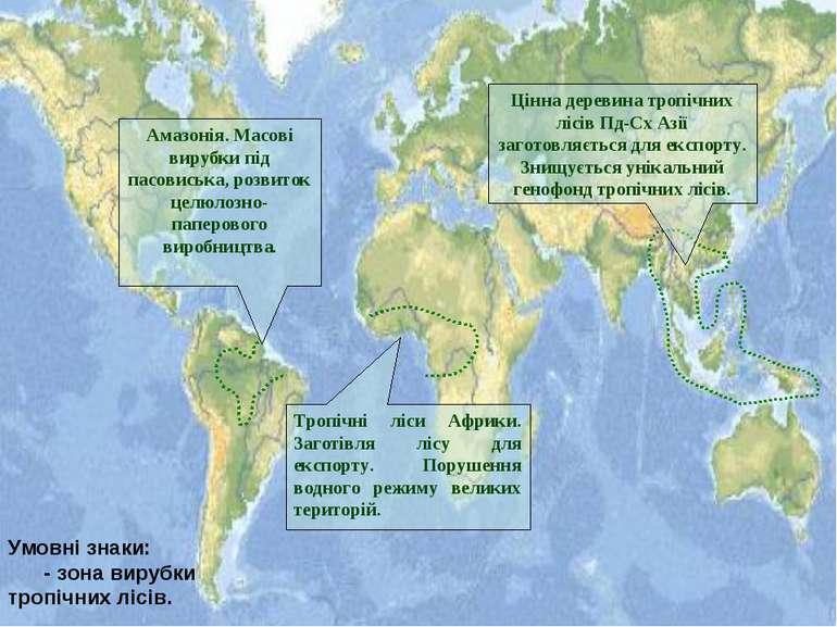 Тропічні ліси Африки. Заготівля лісу для експорту. Порушення водного режиму в...