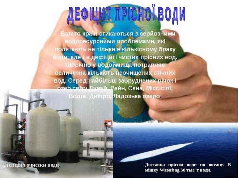 Доставка прісної води по океану. В мішку Waterbag 30 тыс. т води. Багато краї...