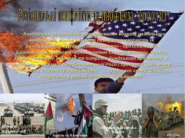 Ізраїль та Палестина. Американські війська в Іраку Війна в Афганістані Ізраїл...