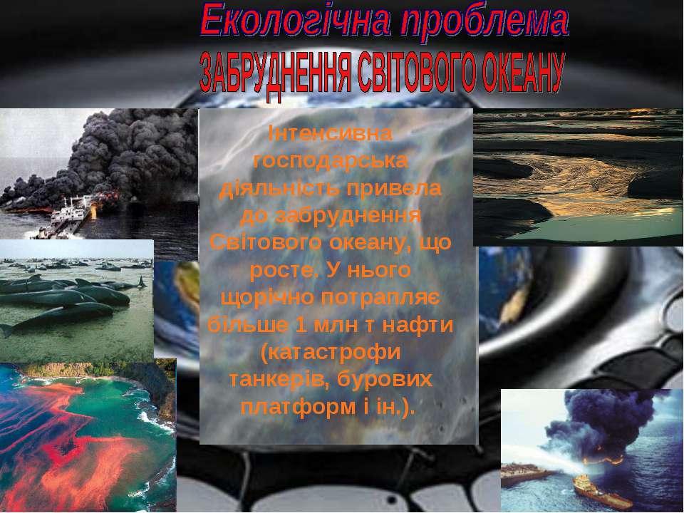 Інтенсивна господарська діяльність привела до забруднення Світового океану, щ...