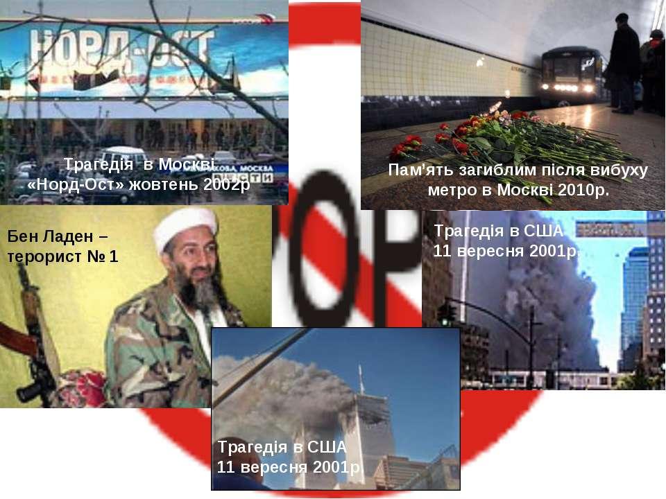 Трагедія в Москві «Норд-Ост» жовтень 2002р Пам'ять загиблим після вибуху метр...