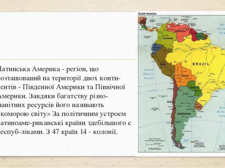 Латинська Америка - регіон, що розташований на території двох конти нентів - ...