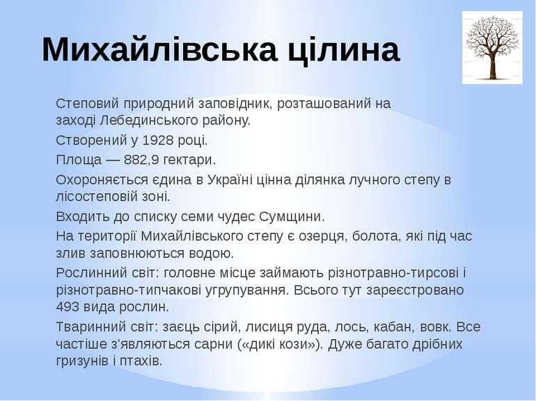 Михайлівська цілина Степовий природнийзаповідник, розташований на заходіЛеб...