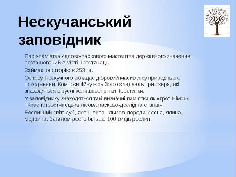 Нескучанський заповідник Парк-пам'ятка садово-паркового мистецтва державного ...