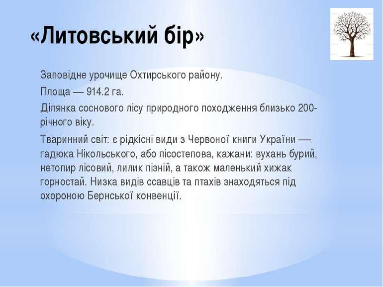 «Литовський бір» Заповідне урочище Охтирського району. Площа — 914.2 га. Діля...