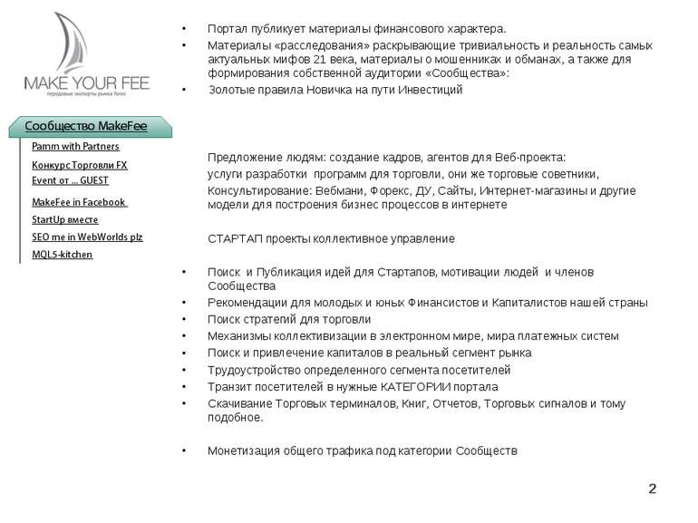 Портал публикует материалы финансового характера. Материалы «расследования» р...