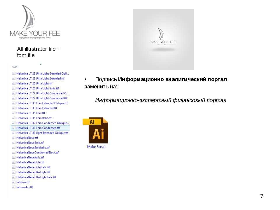 AIl illustrator file + font file Подпись Информационно аналитический портал з...
