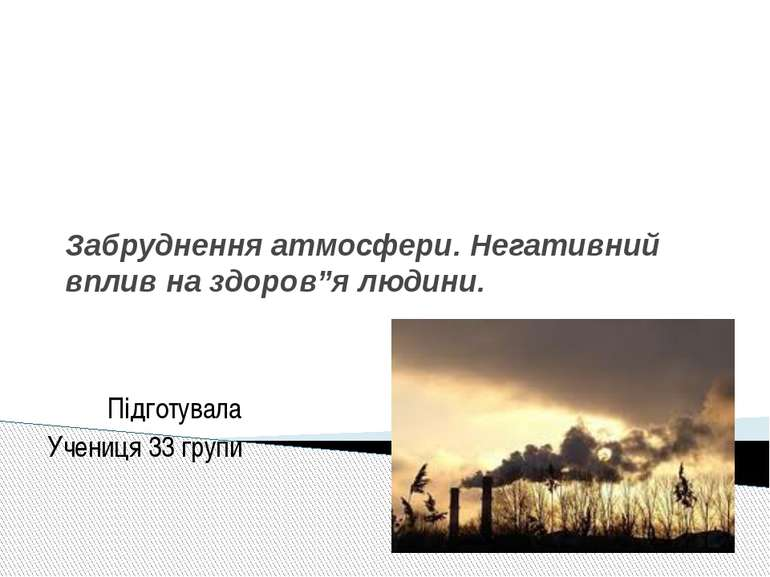 """Забруднення атмосфери. Негативний вплив на здоров""""я людини. Підготувала Учени..."""