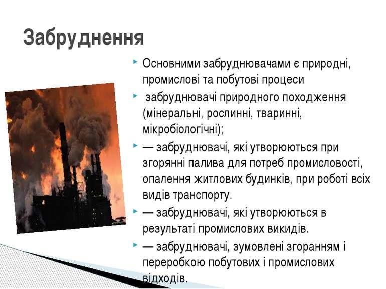 Основними забруднювачами є природні, промислові та побутові процеси забрудню...