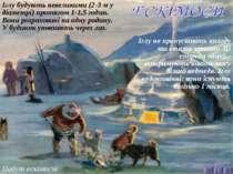 Побут ескімосів Іглу будують невеликими (2-3 м у діаметрі) протягом 1-1,5 год...