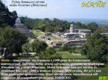 Руїни давнього міста майя Паленке (Мексика) Майя – цивілізація, що існувала з...