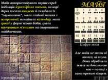 Цифри майя Ієрогліфи майя 3 Майя використовували перше серед індіанців ієрогл...