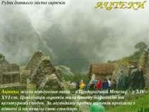 Руїни давнього міста ацтеків Ацтеки жили північніше майя – у Центральній Мекс...